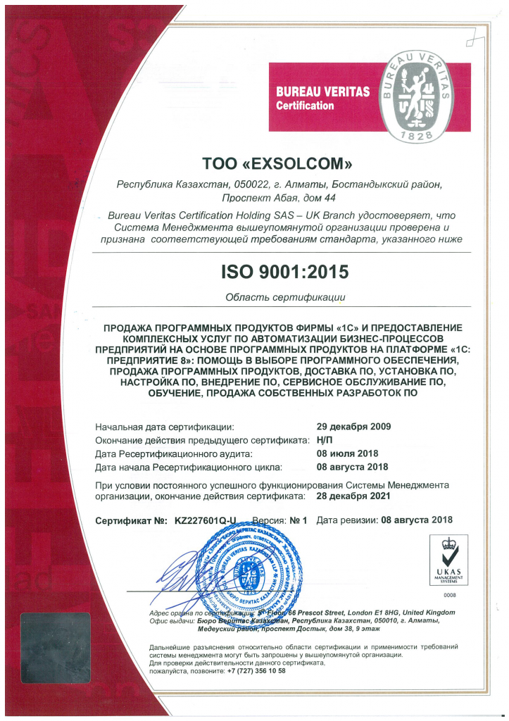 ISO 9001_2015_RUS.png